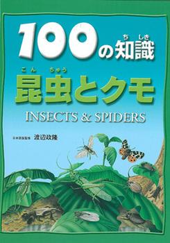 100の知識(4) 昆虫とクモ [図書館版]