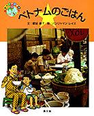 絵本 世界の食事 13 ベトナムのごはん