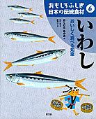 おもしろふしぎ日本の伝統食材 6 いわし