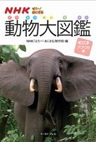 NHK「はろ〜!あにまる」 ほ乳類 アフリカ編
