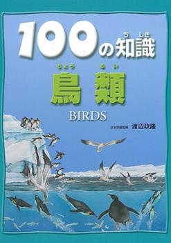 100の知識(3) 鳥類 [図書館版]