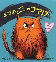 ネコのニャゴマローあいの ものがたりー