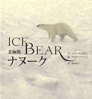 北極熊ナヌーク