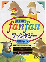 黒井健のえほんファンファンシリーズ5冊セット
