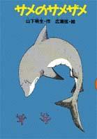 サメのサメザメ