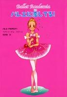 バレエ・アカデミア 1 バレエに恋してる!