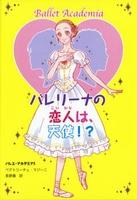 バレエ・アカデミア 3 バレリーナの恋人は、天使!?