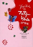 フェアリー・レルム 2 花の妖精