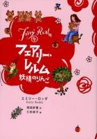 フェアリー・レルム 4 妖精のりんご