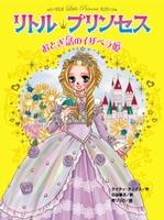 リトル・プリンセス 2 おとぎ話のイザベラ姫
