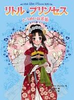 リトル・プリンセス 3 とうめいな花姫