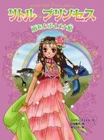 リトル・プリンセス 4 雨をよぶイメナ姫