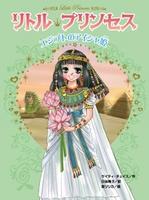 リトル・プリンセス 7 エジプトのアイシャ姫