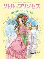リトル・プリンセス 8 愛のまほうとイシドラ
