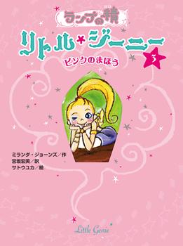 ランプの精 リトル・ジーニー(3) ピンクのまほう