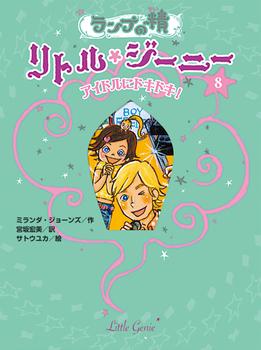 ランプの精 リトル・ジーニー(8) アイドルにドキドキ!