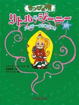ランプの精 リトル・ジーニー(10) ハッピー・クリスマス!
