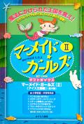 マーメイド・ガールズ2アイス王国編 (全6巻)ギフトボックス版