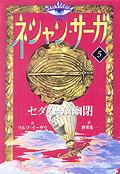 ネシャン・サーガ コンパクト版5 セダノール幽閉