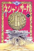 ネシャン・サーガ コンパクト版6 第七代裁き司の謎