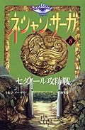 ネシャン・サーガ コンパクト版8 セダノール攻防戦