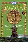 ネシャン・サーガ コンパクト版9 裁き司最後の戦い