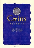 C☆ins(コインズ)