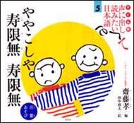 子ども版 声に出して読みたい日本語(5)——ややこしや 寿限無 寿限無/言葉あそび