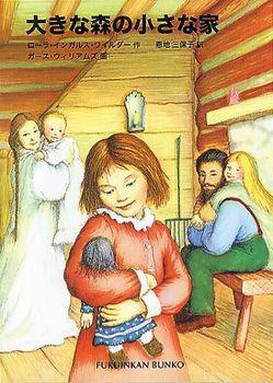 福音館文庫 大きな森の小さな家 インガルス一家の物語(1)