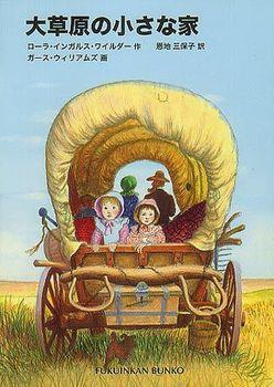 福音館文庫 大草原の小さな家 インガルス一家の物語(2)