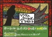 ラクダのキャメルン空を飛ぶ(CD付き)