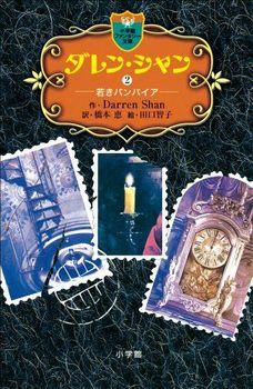 ダレン・シャン 2〔小学館ファンタジー文庫〕
