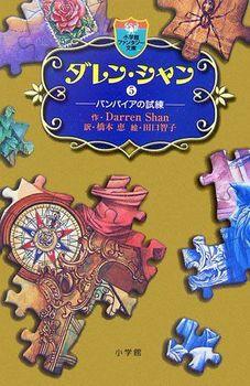 ダレン・シャン 5〔小学館ファンタジー文庫〕