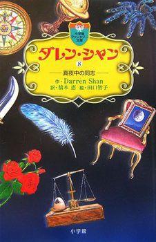 ダレン・シャン 8〔小学館ファンタジー文庫〕