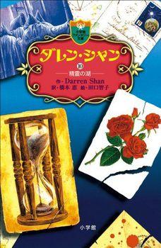 ダレン・シャン 10〔小学館ファンタジー文庫〕
