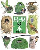 鳥の巣の本