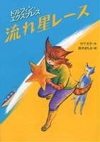 ドルフィン・エクスプレス 流れ星レース