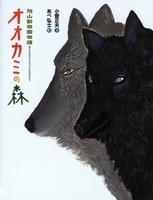 旭山動物園物語 オオカミの森