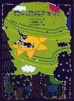 魔女の本棚(6) 魔女と空飛ぶきのこ