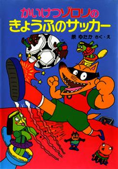 かいけつゾロリ(14) かいけつゾロリのきょうふのサッカー