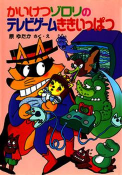 かいけつゾロリ(24) かいけつゾロリのテレビゲームききいっぱつ