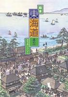 東海道 其の一