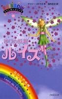 レインボーマジック 45 ゆりの妖精ルイズ