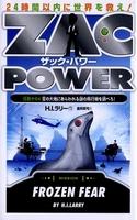 ザック・パワー任務その4  雪の大地にあらわれる謎の飛行機を調べろ!