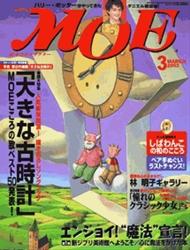 MOE 2003年3月号
