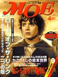 MOE 2003年4月号