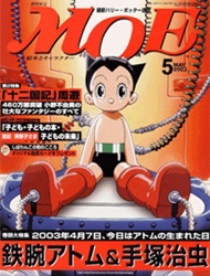 MOE 2003年5月号