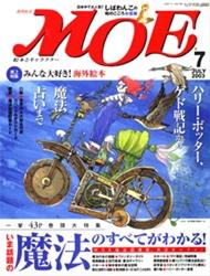 MOE 2003年7月号