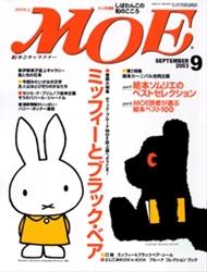 MOE 2003年9月号