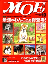 MOE 2003年10月号